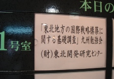 050213touhoku