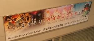 051113awaodorikaikan_kanban